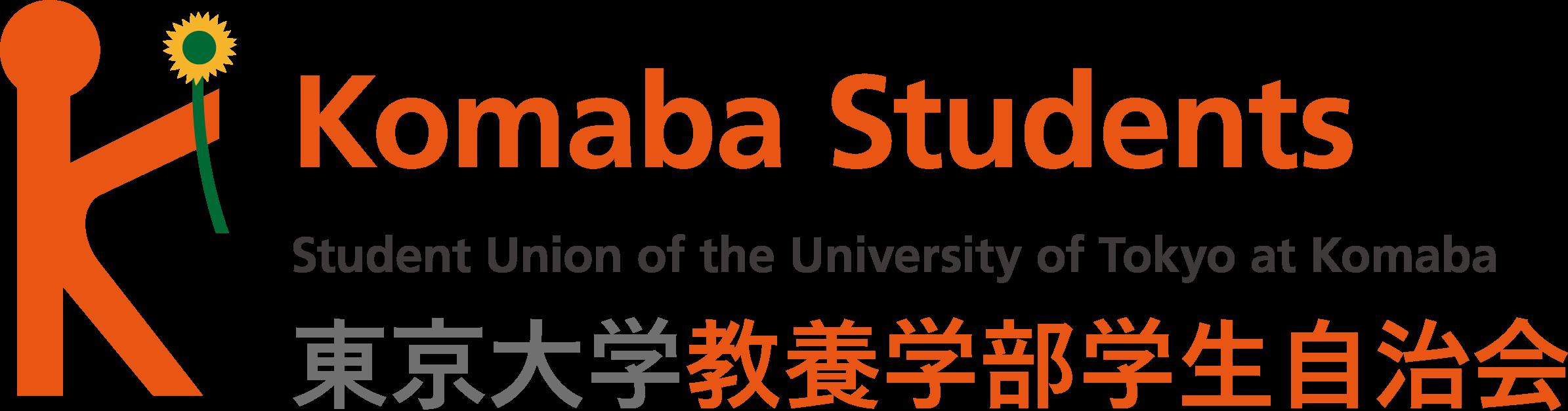 東京大学教養学部学生自治会